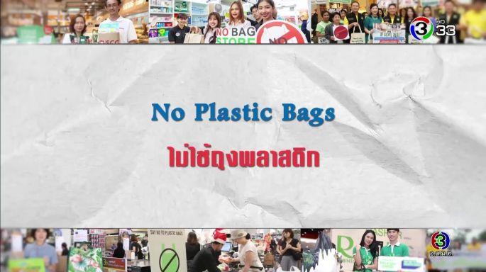 ดูรายการย้อนหลัง ศัพท์สอนรวย | No Plastic Bags = ไม่ใช้ถุงพลาสติก