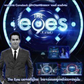 ดูรายการย้อนหลัง The eyes | SEASON 2 EP. 122 | 23 ม.ค. 63 | HD
