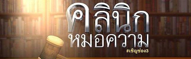 ดูรายการย้อนหลัง คลินิกหมอความ และ เด็กชายปัญกร แจ้ง ถ่ายทอดสด ศึกจ้าวมวยไทย - เสาร์ 11/01/2563 วันเด็กแห่งชาติ