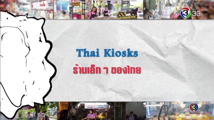 ดูรายการย้อนหลัง ศัพท์สอนรวย | Thai Kiosks = ร้านเล็กๆ ของไทย