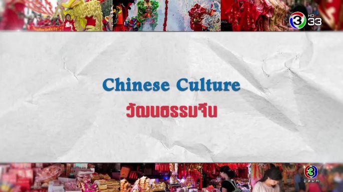 ดูรายการย้อนหลัง ศัพท์สอนรวย | Chinese Culture = วัฒนธรรมจีน