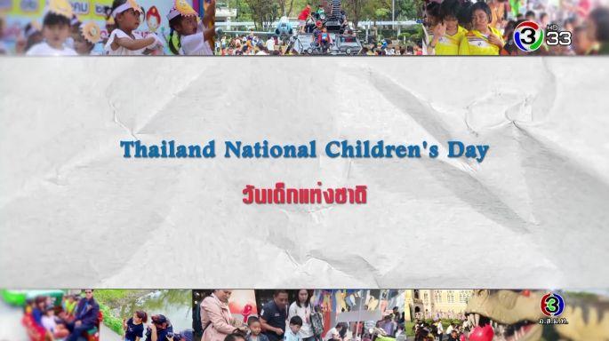ดูรายการย้อนหลัง ศัพท์สอนรวย | Thailand National Children's Day = วันเด็กแห่งชาติ