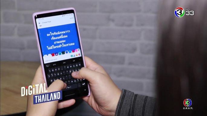 ดูรายการย้อนหลัง DigitalThailand | 22-02-63