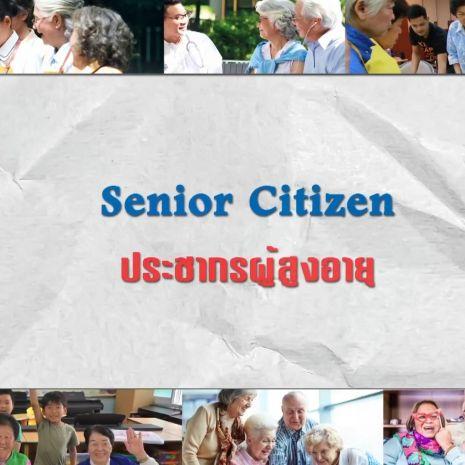 รายการช่อง3 ศัพท์สอนรวย | Senior Citizen = ประชากรผู้สูงอายุ