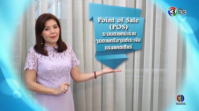 ดูรายการย้อนหลัง ศัพท์สอนรวย | Point of Sale (POS) = ระบบขายหน้าร้าน / จุดขายหรือจุดชำระเงินตรงแคชเชียร์