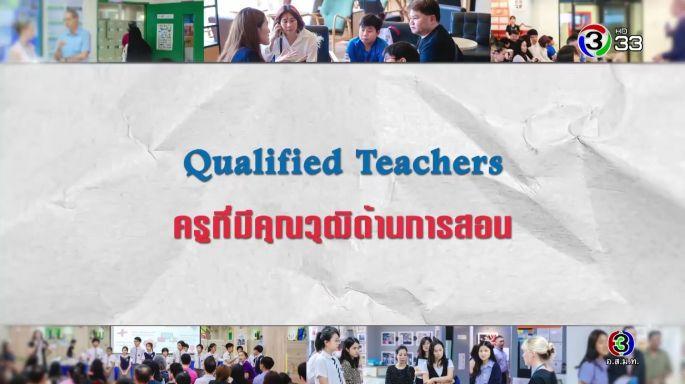 ดูรายการย้อนหลัง ศัพท์สอนรวย | Qualified Teachers = ครูที่มีคุณวุฒิด้านการสอน