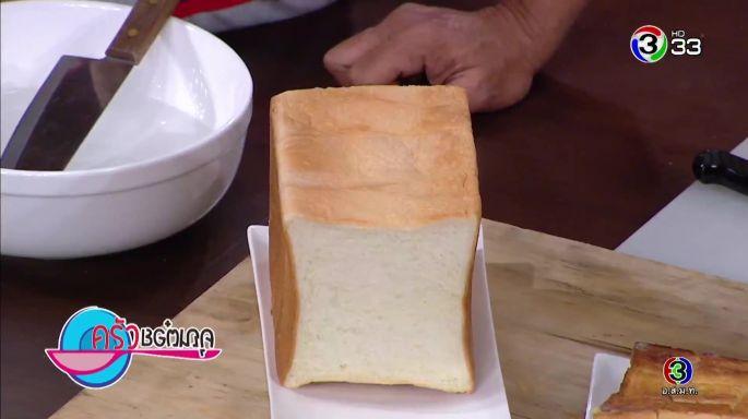 ดูรายการย้อนหลัง ครัวคุณต๋อย | วิธีการปิ้งขนมปังให้อร่อย