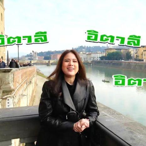 รายการย้อนหลัง (Say Hi) | อิตาลี
