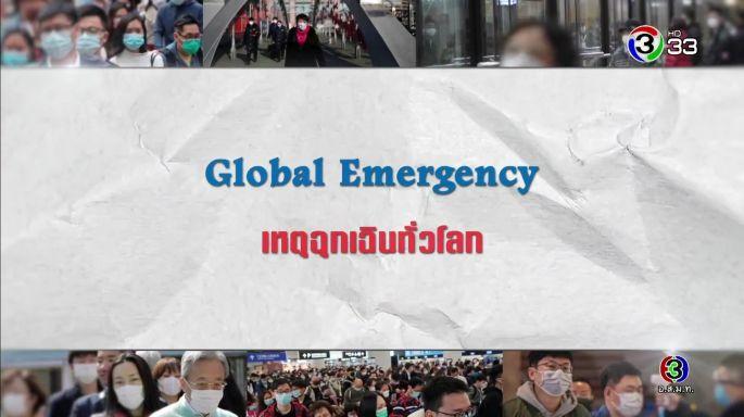 ดูรายการย้อนหลัง ศัพท์สอนรวย | Global Emergency = เหตุฉุกเฉินทั่วโลก