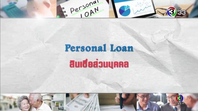 ดูรายการย้อนหลัง ศัพท์สอนรวย | Personal Loan = สินเชื่อส่วนบุคคล