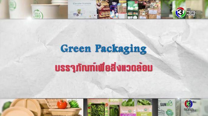ดูรายการย้อนหลัง ศัพท์สอนรวย | Green Packaging = บรรจุภัณฑ์เพื่อสิ่งแวดล้อม