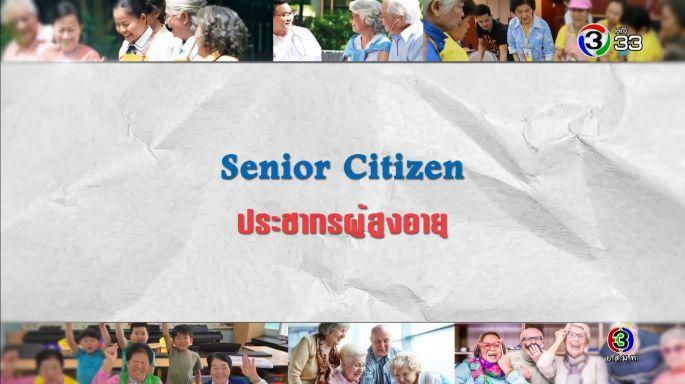 ดูรายการย้อนหลัง ศัพท์สอนรวย | Senior Citizen = ประชากรผู้สูงอายุ
