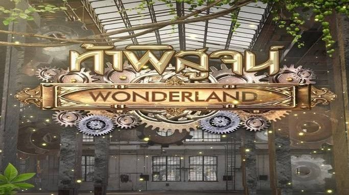 ดูละครย้อนหลัง ท้าพิสูจน์ Wonderland ออกอากาศวันที่ 8 กุมภาพันธ์ 2563