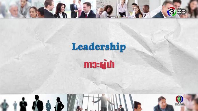 ดูรายการย้อนหลัง ศัพท์สอนรวย | Leadership = ภาวะผู้นำ
