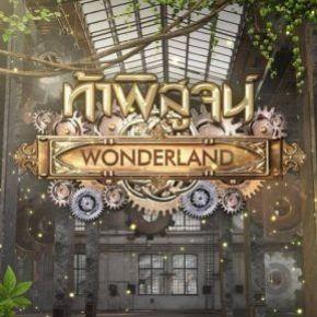 รายการย้อนหลัง ท้าพิสูจน์ Wonderland ออกอากาศวันที่ 1 กุมภาพันธ์ 2563