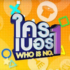 ดูรายการย้อนหลัง รายการ ใครเบอร์หนึ่ง (Who is No.1) | FULL HD | ออกอากาศ 13-03-2563