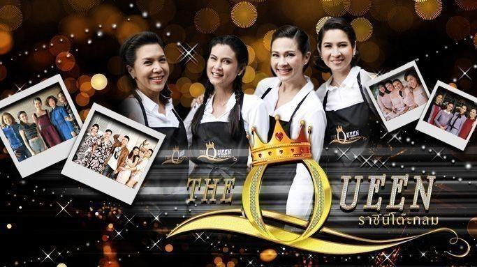 ดูรายการย้อนหลัง The Queen ราชินีโต๊ะกลม แม่ อุ๊มณฑ์ ลัชชา สกุลไทย - พะเพื่อน ชุติมณฑน์ สกุลไทย l 14 มี.ค. 2563