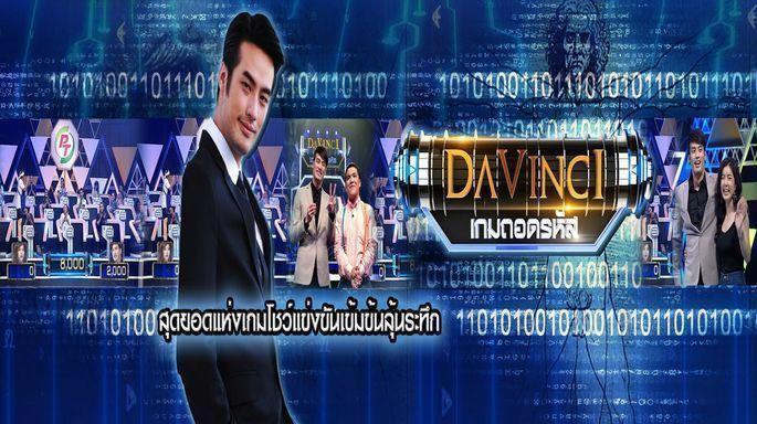 ดูรายการย้อนหลัง Davinci เกมถอดรหัส | SEASON 3 EP. 68 | 3 เม.ย. 63 | HD