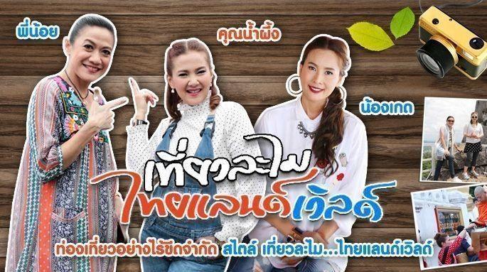 ดูรายการย้อนหลัง เที่ยวละไม ไทยแลนด์เวิลด์.. CH.3 ( 26 เม.ย.2563 ) | Check in ทั่วไทย ในวิถีชุมชน