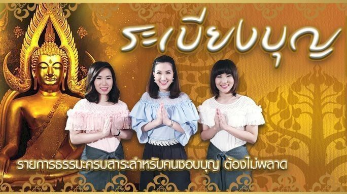 """ดูรายการย้อนหลัง รายการ """"ระเบียงบุญ"""" ตอน """"พรดีปีใหม่ไทย"""" โดย 7 พระอาจารย์ - 12 เม.ย. 2563"""