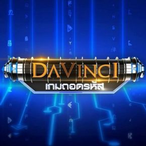 รายการย้อนหลัง Davinci เกมถอดรหัส | SEASON 3 EP. 103 | 22 พ.ค. 63 | HD