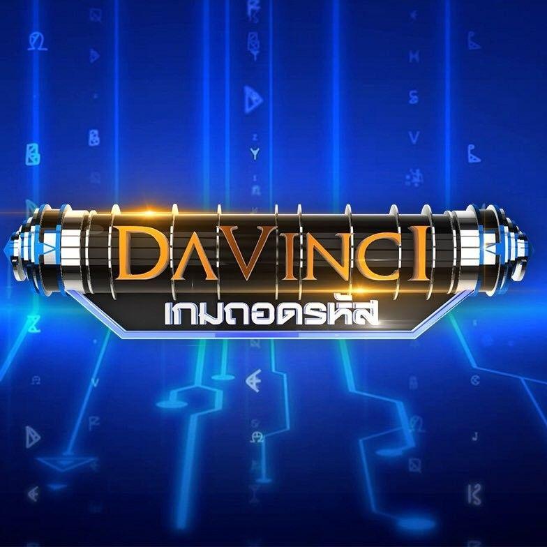 รายการย้อนหลัง Davinci เกมถอดรหัส | SEASON 3 EP. 100 | 19 พ.ค. 63 | HD