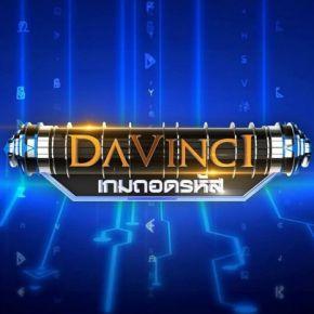 รายการย้อนหลัง Davinci เกมถอดรหัส | SEASON 3 EP. 106 | 27 พ.ค. 63 | HD