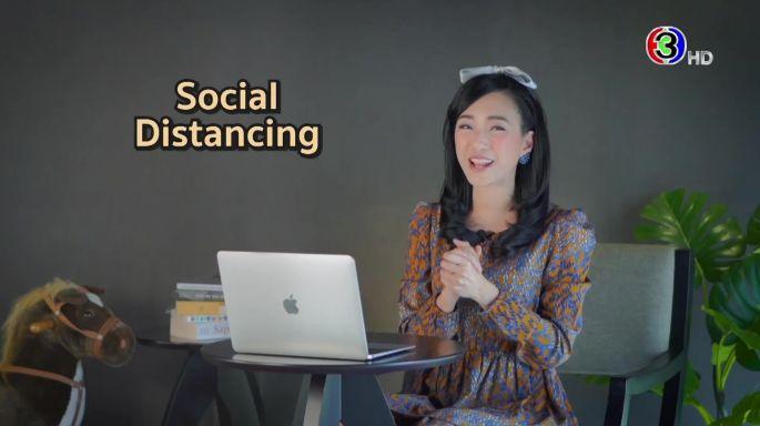 ดูรายการย้อนหลัง DigitalThailand | 02-05-63