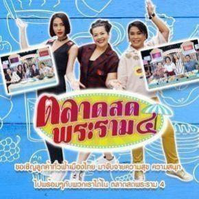 รายการย้อนหลัง ร้อนกว่าแดดเมืองไทยก็ไฟในกระทะหอยทอด I ตลาดสดพระราม ๔ (2/4) I 16 พ.ค. 2563