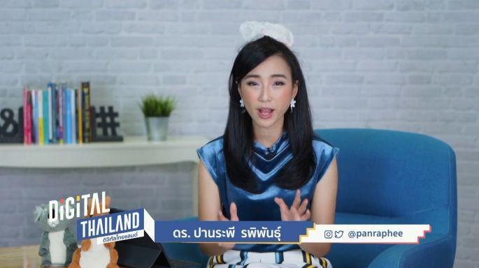 ดูรายการย้อนหลัง DigitalThailand | 06-06-63