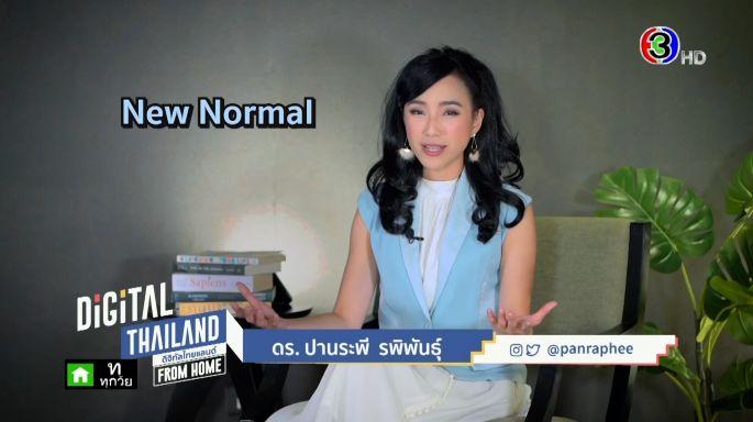 ดูรายการย้อนหลัง DigitalThailand | 16-05-63