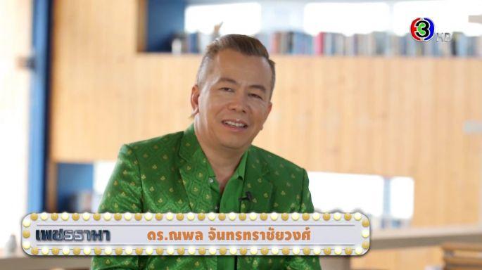 ดูรายการย้อนหลัง เพชรรามา | ดร.ณพล จันทราชัยวงศ์