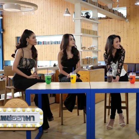 รายการย้อนหลัง เพชรรามา   สาวงามจากเวที miss grand thailand