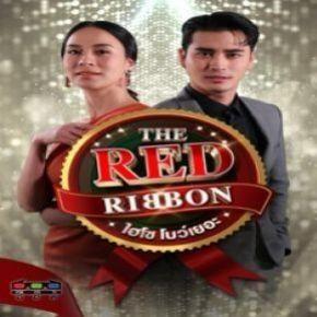 รายการย้อนหลัง THE RED RIBBON OUTDOOR ไฮโซโบว์เยอะ | EP.9 [2/4] | 28.06.63