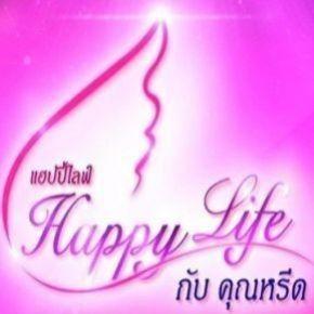 รายการย้อนหลัง Happy Life กับคุณหรีด 180763