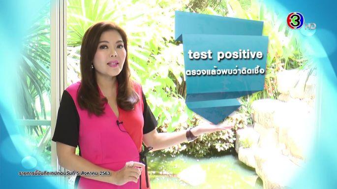 ดูรายการย้อนหลัง ศัพท์สอนรวย | test positive = ตรวจแล้วพบว่าติดเชื้อ