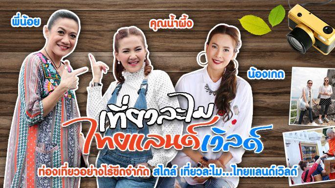 ดูรายการย้อนหลัง เที่ยวละไม ไทยแลนด์เวิลด์.. CH.3 ( 2 ส.ค.2563 ) | สามสาวสดใส เที่ยวฟาร์มควายไทยที่ปราจีนบุรี