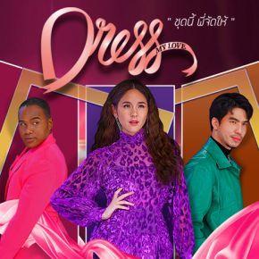 รายการย้อนหลัง Dress My Love EP.8 ใครจะรู้ใจอีกฝ่ายมากกว่า เดี๋ยวรู้กัน!! (3/6)