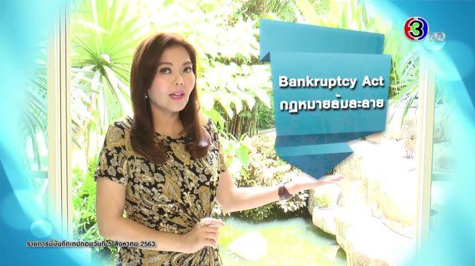 ดูรายการย้อนหลัง ศัพท์สอนรวย | Bankruptcy Act = กฏหมายล้มละลาย