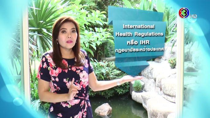 ดูรายการย้อนหลัง ศัพท์สอนรวย | International Health Regulations หรือ IHR = กฏอนามัยระหว่างประเทศ