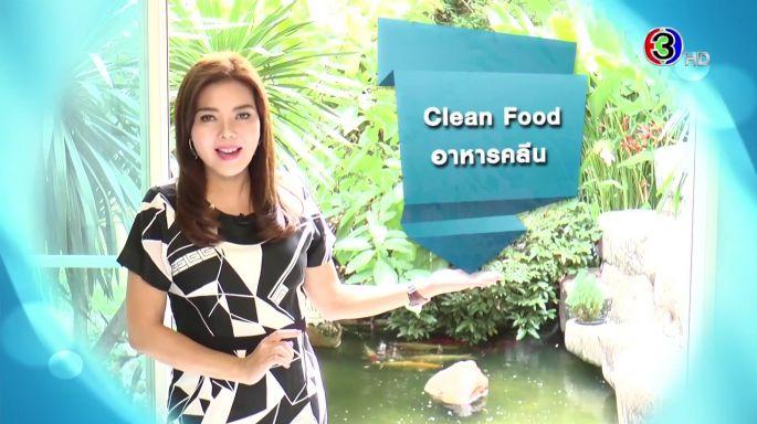 ดูรายการย้อนหลัง ศัพท์สอนรวย | Clean Food = อาหารคลีน