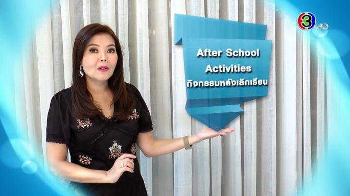 ดูรายการย้อนหลัง ศัพท์สอนรวย | After School Activities = กิจกรรมหลังเลิกเรียน