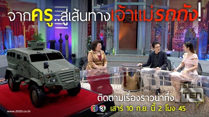 ข่าวรายการ ตีสิบเดย์ รายการตีสิบเดย์ วันเสาร์ ที่  10  กันยายน  2559 จากครู สู่ มาดามรถถัง!!