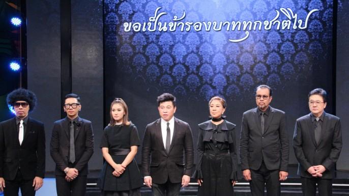 ข่าวรายการ ดันดารา รายการดันดารา เทปพิเศษเทปนี้ นำเสนอเรื่องราวตัวแทนของประชาชนชาวไทยที่มีต่อในหลวง ผ่านบทเพลงและคำพูดถวายความอาลัย วันอาทิตย์นี้ เวลา 19.00น. ทางช่อง33