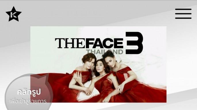 """ข่าวรายการ The Face Thailand season 3 """"เมนเทอร์ มาช่า"""" ชวนโหลด Kantana Play  แอพเดียวที่เข้าถึงทุกแง่มุม The Face Thailand 3 วันนี้"""