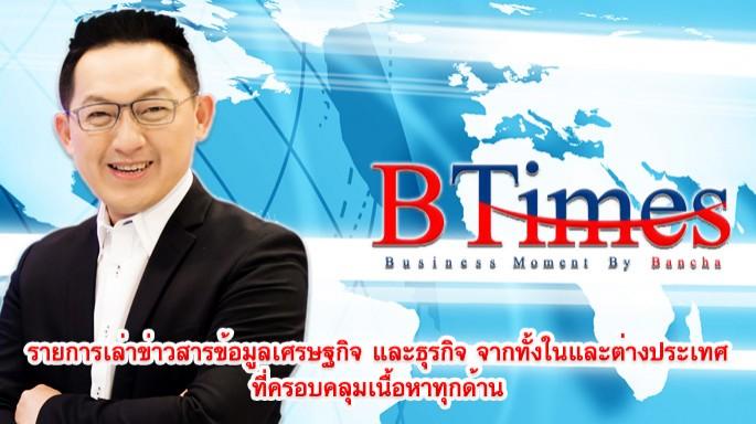 """ข่าวรายการ BTimes Business Moment by Bancha """"B Times โดย บัญชา ชุมชัยเวทย์"""" รายการใหม่ทางช่อง 3  นำเสนอเรื่องราวของภาคธุรกิจและเอกชนแบบเจาะลึก ที่ไม่เคยเห็นที่ไหนมาก่อน!!"""