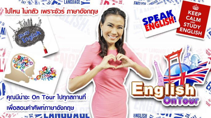 ข่าวรายการ English On Tour Vocabulary of February 2017