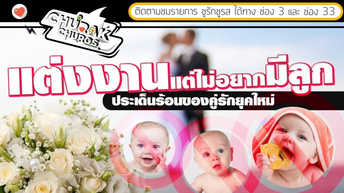 ข่าวรายการ ชูรัก ชูรส รายการ ชูรัก ชูรส วันพฤหัสบดีที่ 6 กรกฎาคม 2560 เวลา 00.20 - 00.50 น.