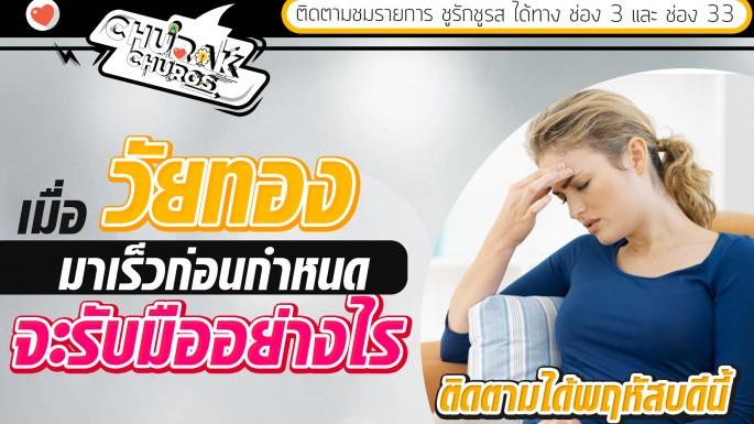 ข่าวรายการ ชูรัก ชูรส รายการ ชูรัก ชูรส วันพฤหัสบดีที่ 31 สิงหาคม 2560 เวลา 00.20 - 00.50 น.