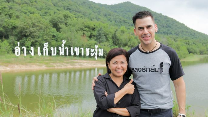 """ข่าวรายการ หลงรักยิ้ม เที่ยวตามรอยเสด็จ ในหลวง ร.๙ สัมผัสเรื่องราวของดิน ณ เขาชะงุ้ม กับฝรั่งหัวใจไทยแท้ """"แดเนียล เฟรเซอร์"""""""